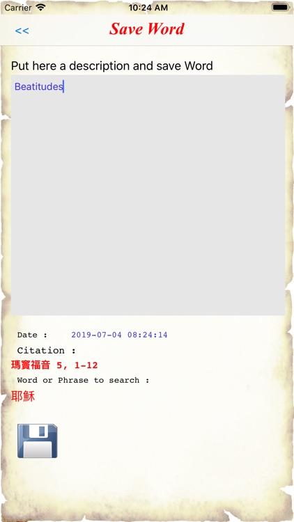 Chinese Catholic Bible screenshot-7