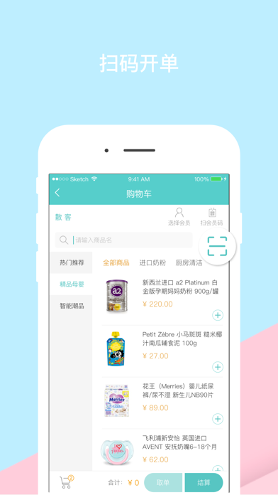 Screenshot for 贝卡导购 in China App Store