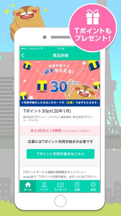aruku&(あるくと)- 歩いて当てよう! screenshot-4