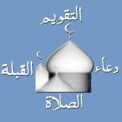 Hijri-Islamic Cal Prayer Times