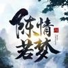 陈情若梦 - 魔道江湖传奇仙侠游戏!