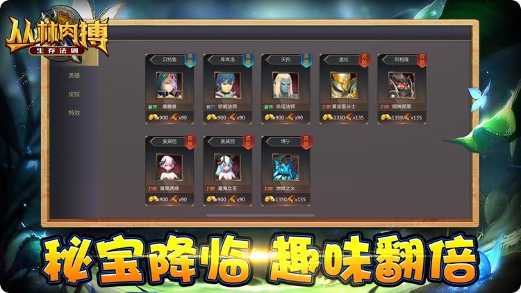 丛林肉搏:生存法则 screenshot-5
