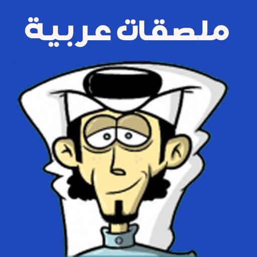 ملصق عربي - Arabic Sticker