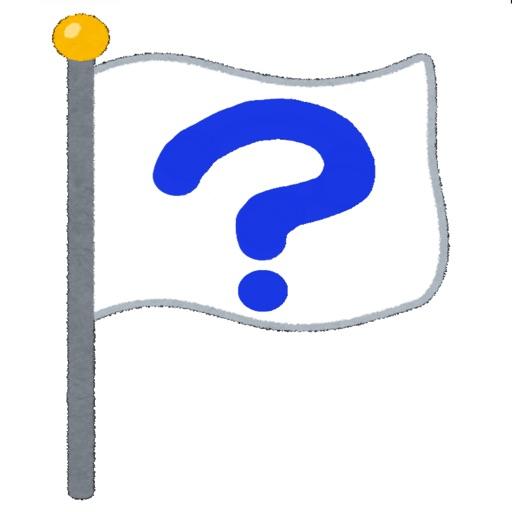 うんちくで覚える世界の国旗