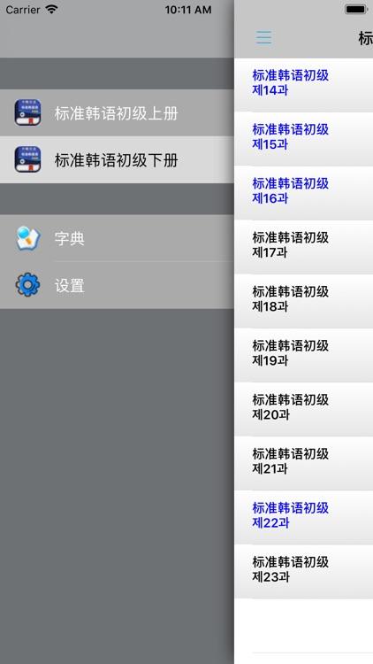 中韩交流标准韩国语初级1 -地道基础韩语 screenshot-3
