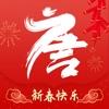大唐财富-中国私人银行服务的领航者
