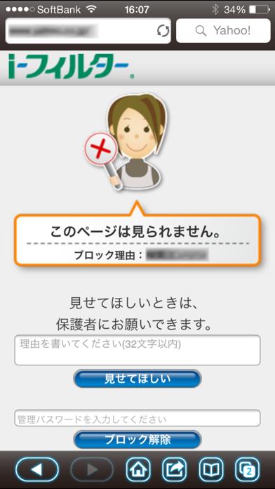 i-フィルター ScreenShot0