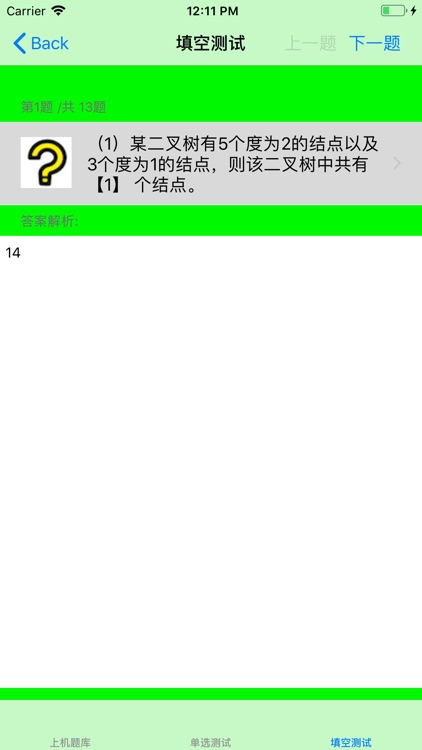 计算机等级考试题库-二级C screenshot-3