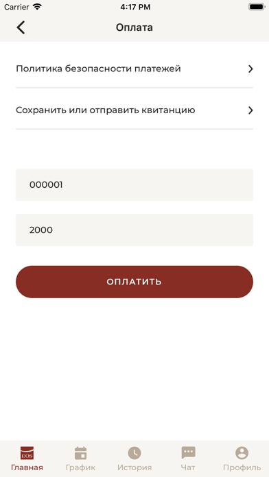 EOS Личный КабинетСкриншоты 5