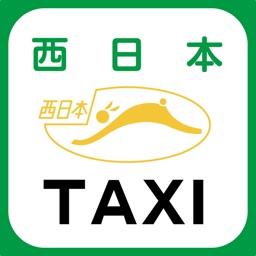 西日本タクシー