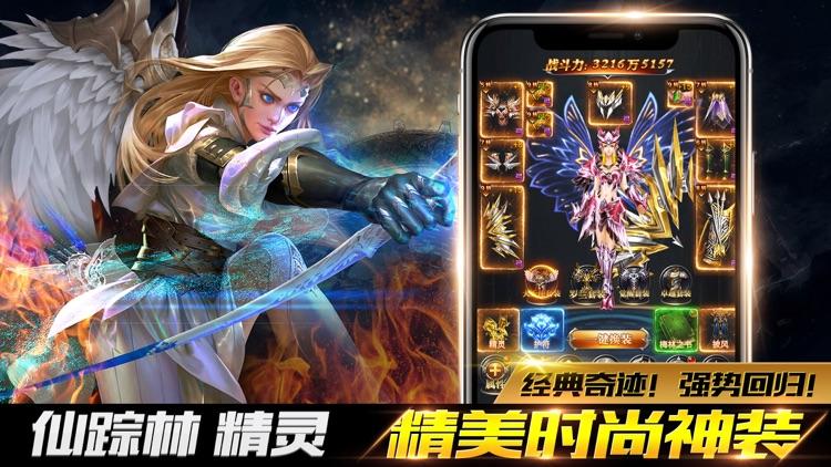 卓越之光 screenshot-2
