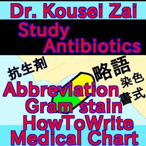 DrKouseiStudyAntibiotics1