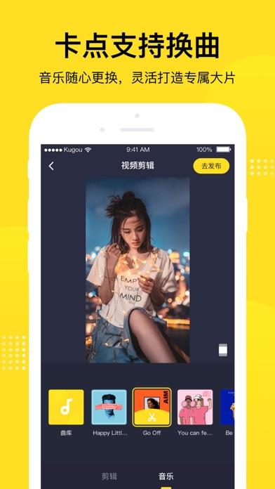 酷狗短酷-酷狗短视频互动平台 screenshot four