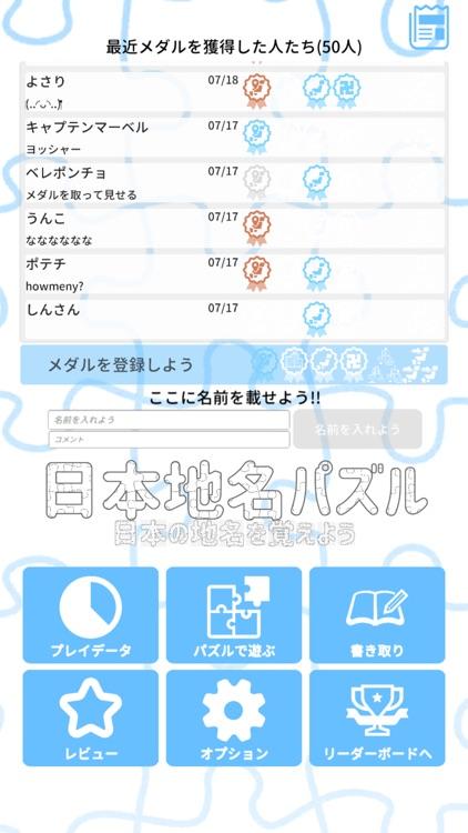 日本地名パズル-都道府県と県庁所在地と市区町村 screenshot-8
