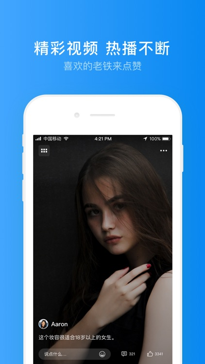 WiFi万能钥匙 (专业版) screenshot-4