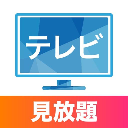 テレビ視聴が見放題:ニュース&見逃しドラマ