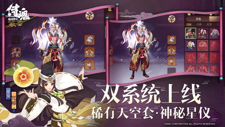 侍魂:胧月传说 screenshot-3