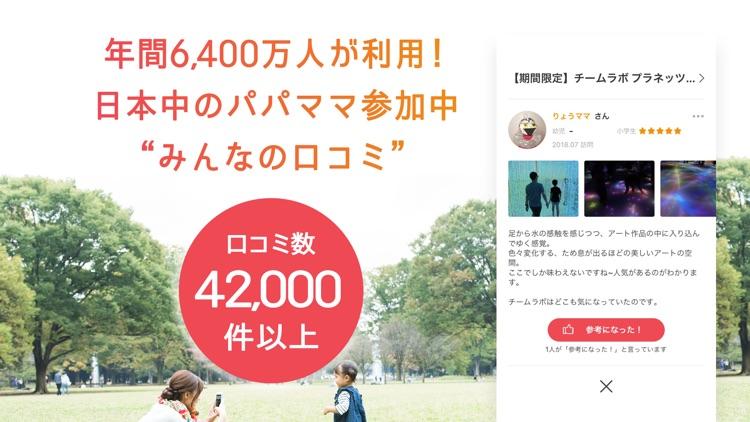 いこーよ-子どもとおでかけ・イベント・旅行・観光アプリ