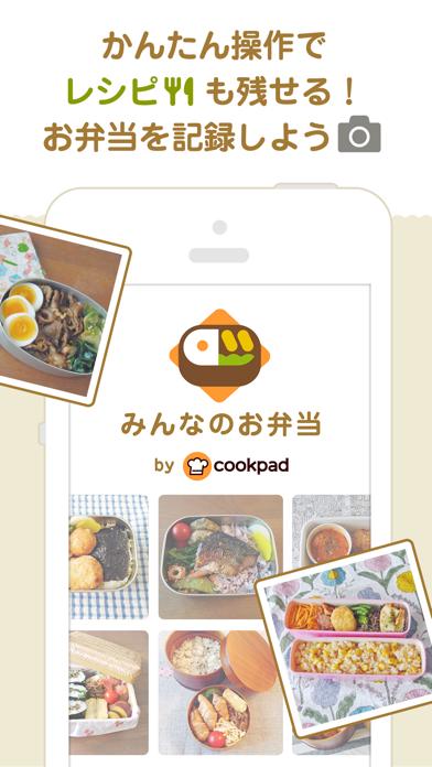 みんなのお弁当 by クックパッド ScreenShot0