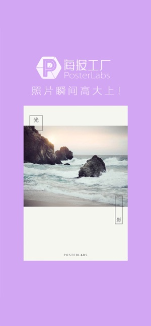 海報工廠 Screenshot