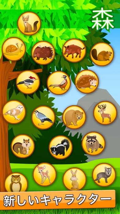 森 - ぬりえ動物 - 子供のためのゲームのおすすめ画像6