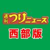 九州、山口エリアの釣り専門新聞「週刊つりニ...