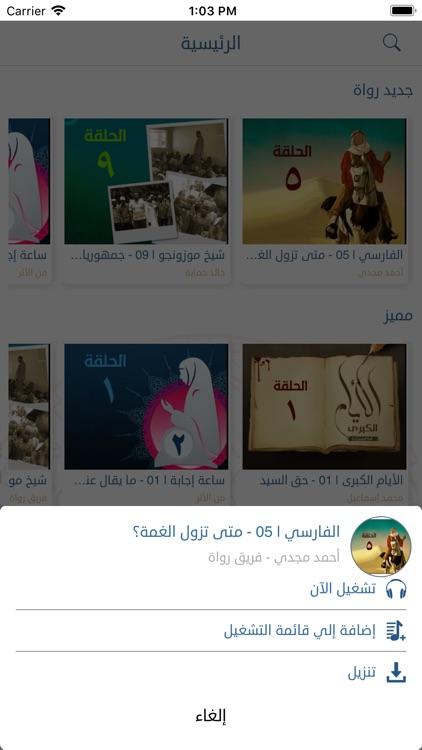 Rowaah - رواة screenshot-5