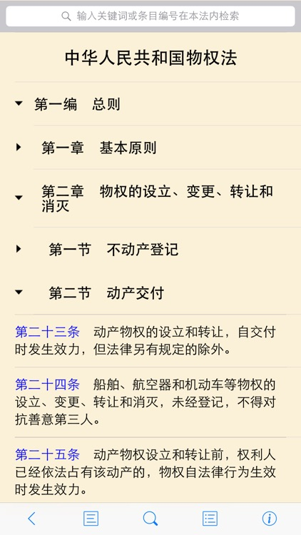 看法  中国法律数据库