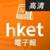 香港經濟日報 電子報-高清