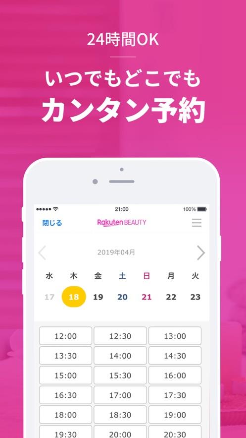 楽天ビューティ 美容室 美容院予約 应用信息 Ios App基本信息
