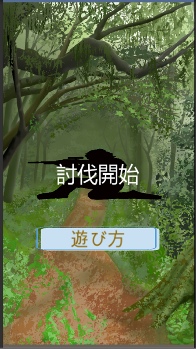 狼討伐ゲーム screenshot 4