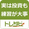 株取引シミュレーションゲーム-トレダビ