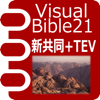 Visual Bible 21 新共同訳聖書+TEV-iTRES CO., LTD.