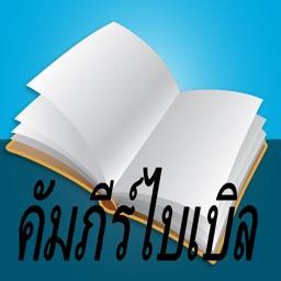 Bible(Thai)