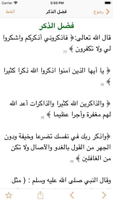 حصن المسلم - كتيب الأذكارلقطة شاشة3