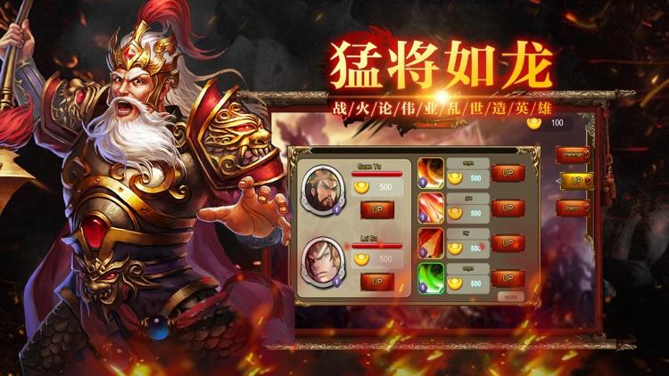 三国群英-逐鹿天下 screenshot-3