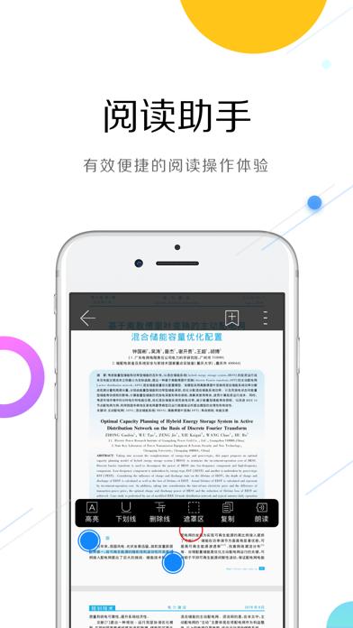 CNKI中国知网数字出版阅读-CAJ云阅读のおすすめ画像4