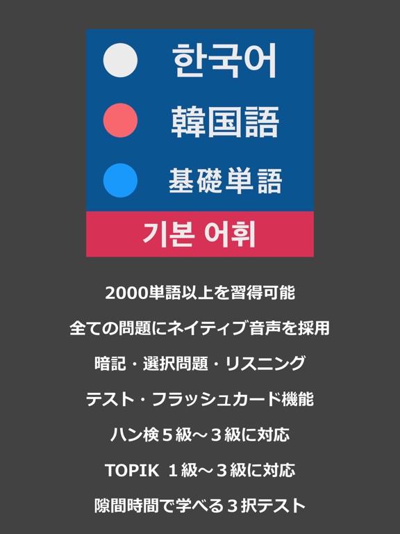 韓国語 基礎単語のおすすめ画像1