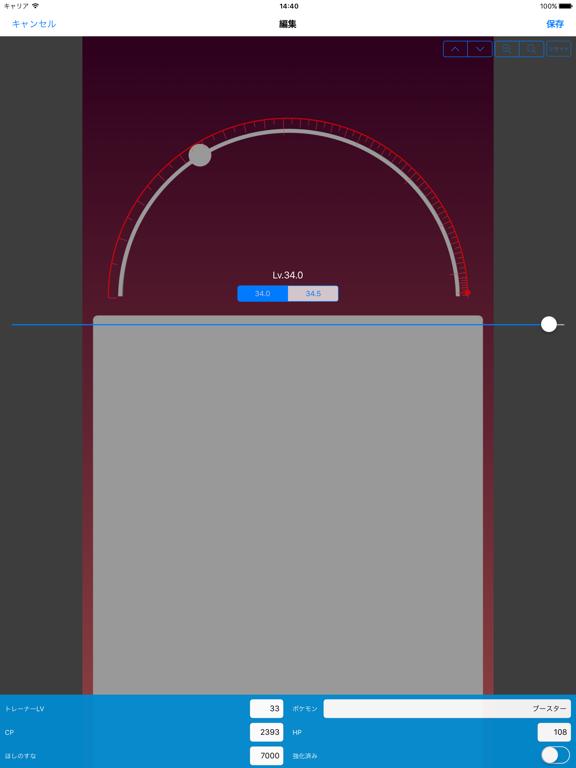 全自動個体値チェッカー (図鑑付き) for ポケモンGOのおすすめ画像2