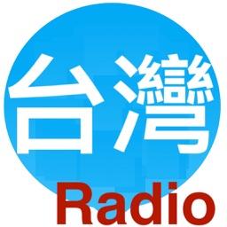 台灣廣播 台灣收音機 Taiwan Radio
