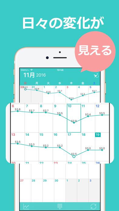 カレンダーで体重管理と食事記録  ハミングのおすすめ画像6
