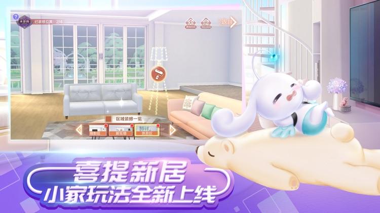 QQ炫舞 screenshot-0