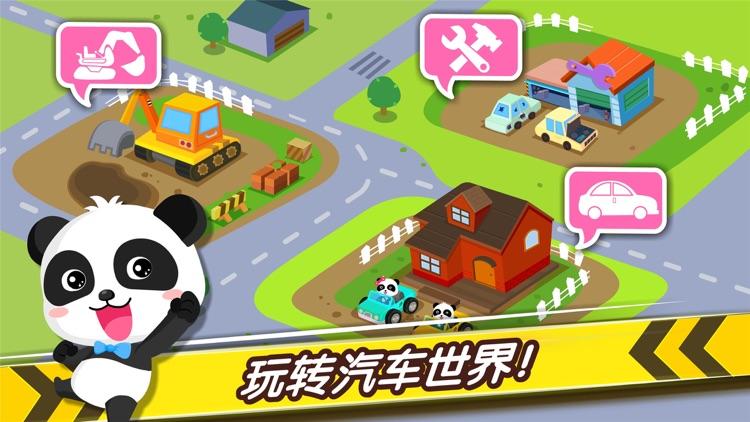 奇妙爱开车-模拟驾驶赛车游戏 screenshot-3
