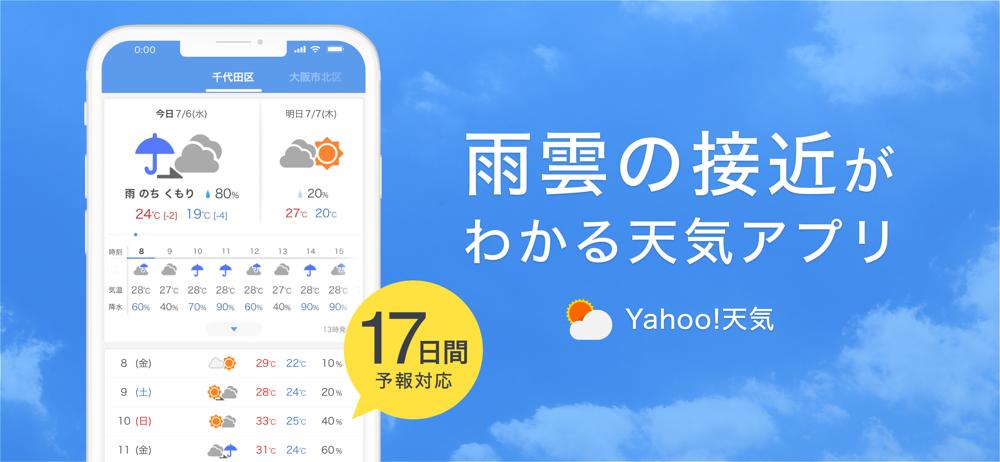 大阪 ヤフー 天気
