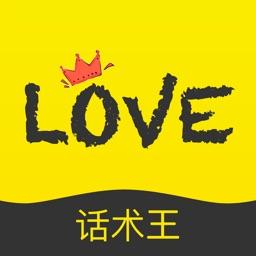 恋爱话术王-撩妹神器