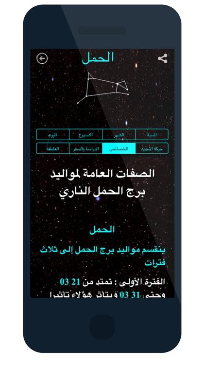 الأبراج الفلكية اليومية screenshot-4