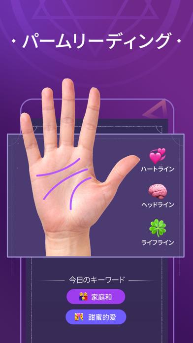 Palm Seer -Age app, Horoscopeのおすすめ画像2