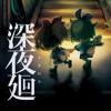 深夜廻-Nippon Ichi Software, Inc.