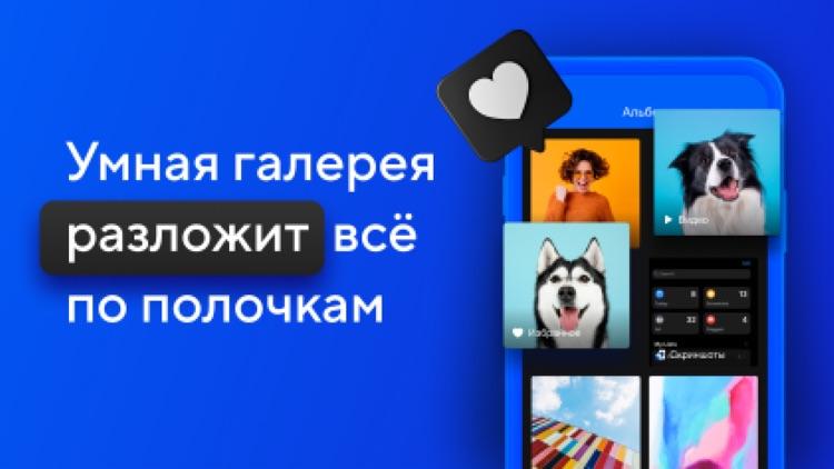 Облако Mail.ru: Фото хранилище