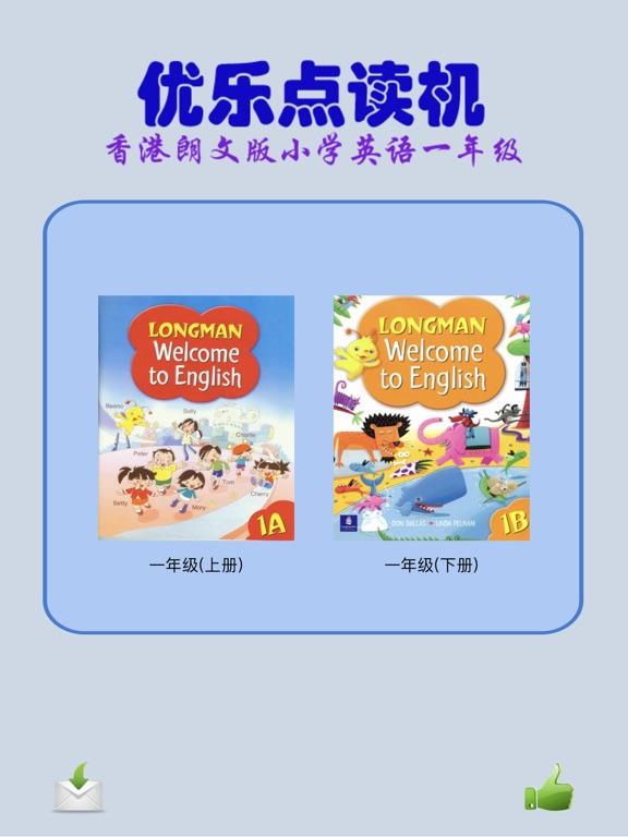 香港朗文一年级-优乐点读机 screenshot 6